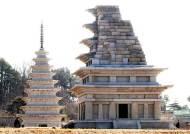 [서소문사진관] 국보 11호 익산 미륵사지 석탑, 18년만에 다시 일반 공개돼