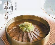 [맛있는 도전] 양도 맛도 '두배로' 인기몰이