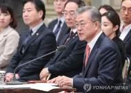 [미리보는 오늘] 문 대통령이 청와대서 외국기업인을 만납니다
