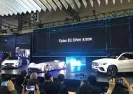 [서울모터쇼] 벤츠가 처음 선보인 미래형 전기차 '은빛 화살'