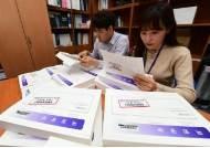 [2019 재산공개] 지난 1년 새 정부 공직자 +5900만원, 국회의원 +1억1500만원