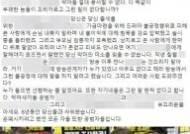 """성추행 폭로한 이매리 """"당시 말까지 더듬어...아빠 기일까지 사과 받아내겠다"""""""