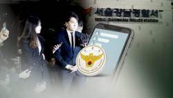 승리·유인석 대표와 '유착의혹' 윤 총경 부인 경찰조사…공연티켓 수령 시인