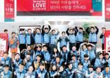 [제약 & 바이오] 비영리 연구소, 임직원 자원봉사 … 기업 이윤 <!HS>사회<!HE> 환원에 앞장