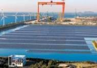 [국민의 기업] 유수지에 수상태양광발전소 준공 … 혁신적 신재생에너지 모델 제시
