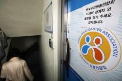 한유총 공중분해 되나…서울시교육청, 설립허가 취소 청문회 실시