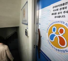 <!HS>한유총<!HE> 공중분해 되나…서울시교육청, 설립허가 취소 청문회 실시