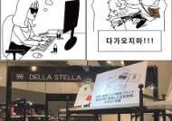 델라스텔라 핸드백, 웹툰 마케팅으로 글로벌 인기지수 급상승