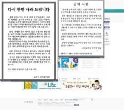 '노무현 전대통령 비하' 교학사, 한국사 관련 사업 중단한다