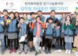 [함께하는 금융] '매칭그랜트 제도' 등 청소년 지원 <!HS>사회<!HE>공헌활동 펼쳐