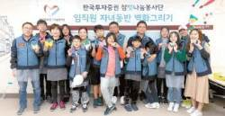 [함께하는 금융] '매칭그랜트 제도' 등 청소년 지원 사회공헌활동 펼쳐