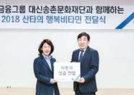 [함께하는 금융] 장학금, 의료비 후원 … '기업이윤의 사회 환원' 실천