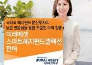 [함께하는 금융] 안정적 '헤지펀드', 현재 9.63% 성과