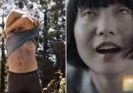'백인 남성 속옷 냄새 맡고 황홀해하는 아시아 여성' 광고 논란