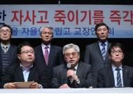서울 자사고 13곳 모두 재지정 평가보고서 제출 거부