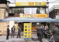 [사진] 김의겸이 구입한 흑석동 상가건물