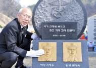 [단독]2000원짜리 장갑 4년째 쓰는 대전현충원장, 명예 해병되는 사연은?