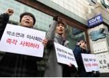 '안락사 논란' 케어 박소연 대표 해임안, 총회 상정 불발