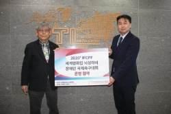 뇌성마비 장애인 국제축구대회, 내년 4월 한국서 개최