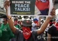 """필리핀 경찰 """"반군 세력 사살""""…인권단체 """"희생자는 무고한 농민들"""""""