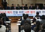 """서울 자사고, 재지정 평가 계속 거부…""""평가지표 부당하다"""""""