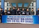 """""""박근혜 명예박사 <!HS>학위<!HE> 취소하라""""... KAIST 일부 동문 기자회견"""