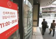 52시간제 역설…대기업 일자리 8개월 새 10만개 줄었다