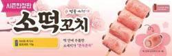 솔솔 부는 봄바람…유통가, '봄꽃' 마케팅 활발