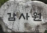 감사원, '특경비 유용 의혹' <!HS>조세심판원<!HE>장 본격 감사