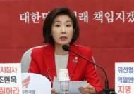 """나경원 """"'조조라인' 사퇴하라""""…박지원은 """"조현옥만 책임져야"""""""