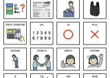 장애인 의사소통 돕는다…고려대 사회공헌 실전경영학회 'AAC존'
