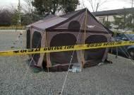 텐트에서 고기 구웠을 뿐인데···캠핑 일가족 3명의 비극