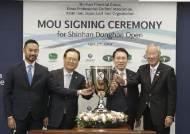 신한동해오픈, 국내 골프대회 최초 한·일·아시아 3개 투어 공동 주관