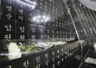 """국방부 '제주 4‧3사건' 72년만에 유감 표명…""""양민 희생 사과"""""""