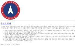 """반 북한단체 자유조선 """"큰일 준비 중…김정은 일가 독재만 겨눈다"""""""