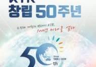 KTR, 창립 50주년 시험인증포럼 개최