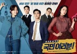 '국민 여러분!' 최시원과 제작진의 '무덤파기'