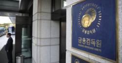 '<!HS>최태원<!HE> 부당대출 의혹' 한투 발행어음 제재심…'기관경고' 의결