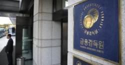 '최태원 부당대출 의혹' 한투 발행어음 제재심…'기관경고' 의결