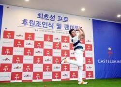 """'생애 첫 후원사' 생긴 최호성 """"후배 선수들이 부러웠는데..."""""""