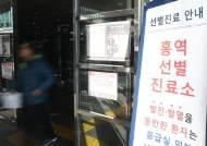 안양 병원에서 의료진 10명 무더기 홍역확진