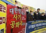 [취재일기]사기 사건 피해자들의 끝나지 않은 여정