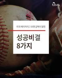 [<!HS>톡톡에듀<!HE>] 미국 메이저리그 유명 감독이 밝힌 성공비결 8가지
