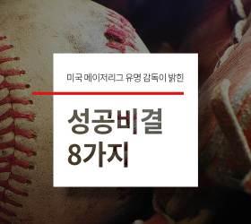 [톡톡에듀] 미국 <!HS>메이저리그<!HE> 유명 감독이 밝힌 성공비결 8가지