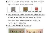고흥군이 10억에 계약한 '윤봉길 의사 유묵' 가짜였다