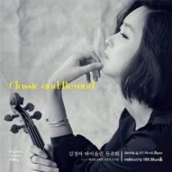 기타와 어우러진 바이올린 선율...김정아 바이올린 독주회