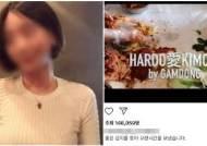 """이수정 교수 """"황하나 김치 홍보? 대체 뭘 믿고…"""""""