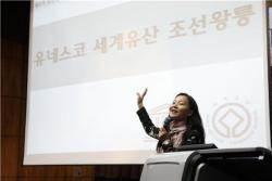 서울여자대학교박물관, 제3기 조선왕릉아카데미 개최
