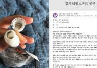 """임블리 호박즙 """"곰팡이 원인은 뚜껑 결함…환불 조치할 것"""""""