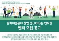 서경대학교, 서울시 캠퍼스타운 단위형 2단계 사업자로 선정돼 - 2019년부터 3년간 사업 추진